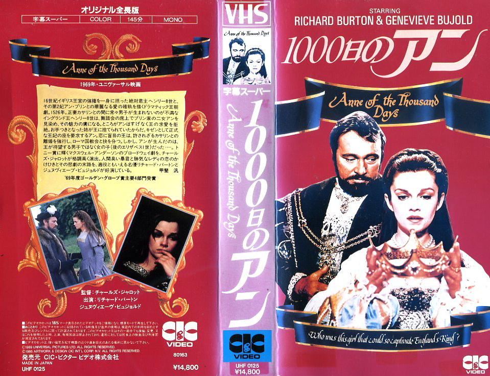 1000日のアン VHSネットレンタル ビデオ博物館 廃盤ビデオ専門店 株式会社Kプラス