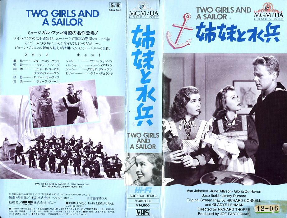 姉妹と水兵 VHSネットレンタル ビデオ博物館  ビデオネットレンタル 廃盤ビデオ専門店 株式会社Kプラス