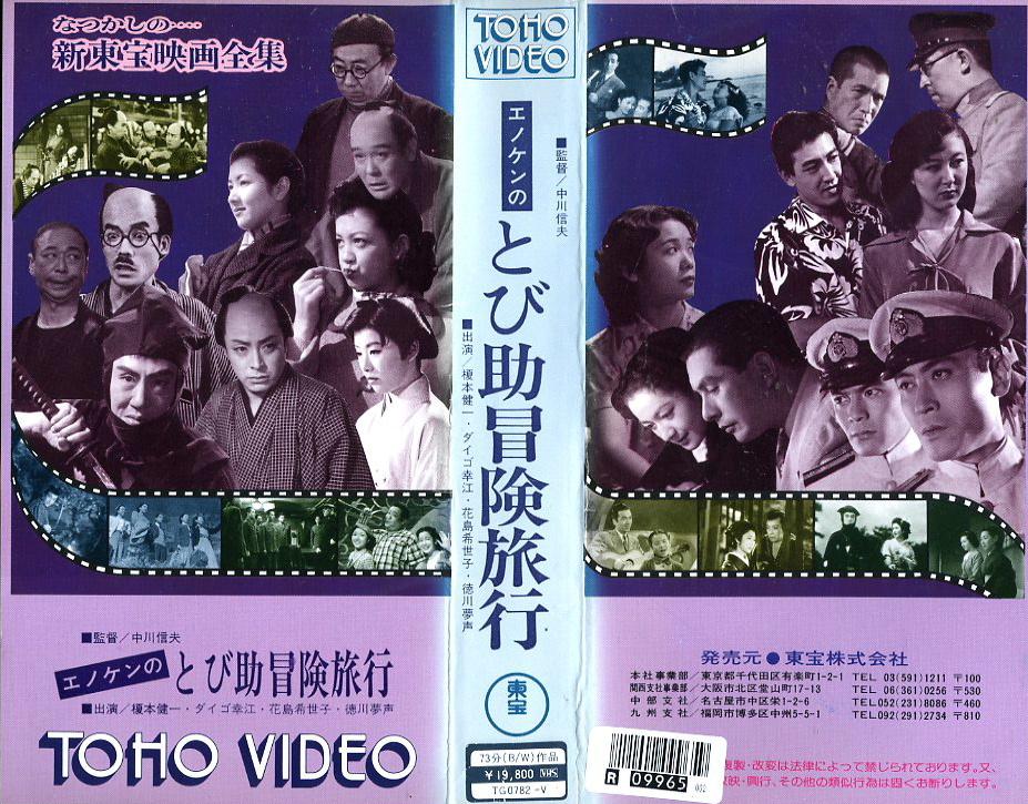 エノケンのとび助冒険旅行 ビデオネットレンタル ビデオ博物館 廃盤ビデオ専門店 株式会社Kプラス