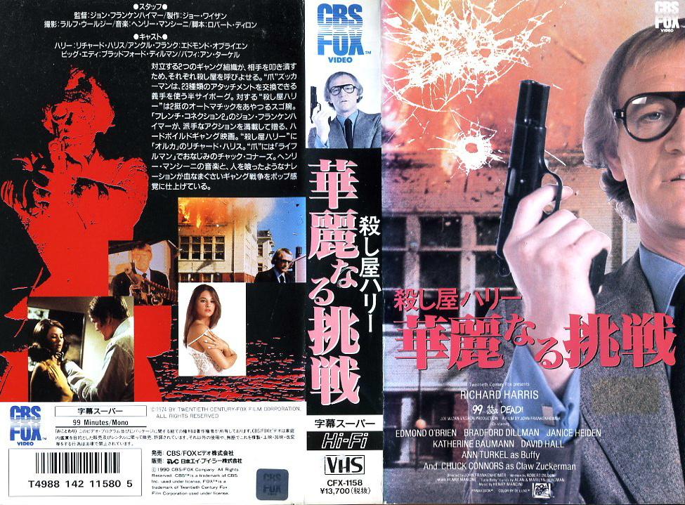 殺し屋ハリー/華麗なる挑戦 VHSネットレンタル ビデオ博物館   廃盤ビデオ専門店 株式会社Kプラス VHS買取