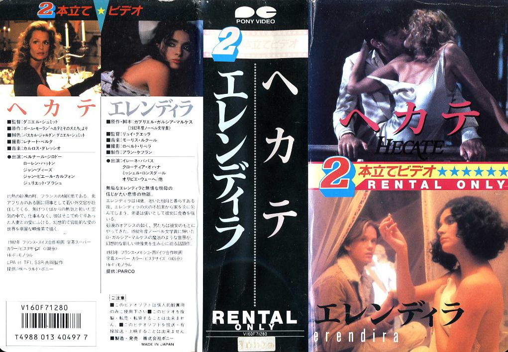 「ヘカテ」「エレンディラ」2巻組VHS VHSネットレンタル ビデオ博物館 廃盤ビデオ専門店 株式会社Kプラス