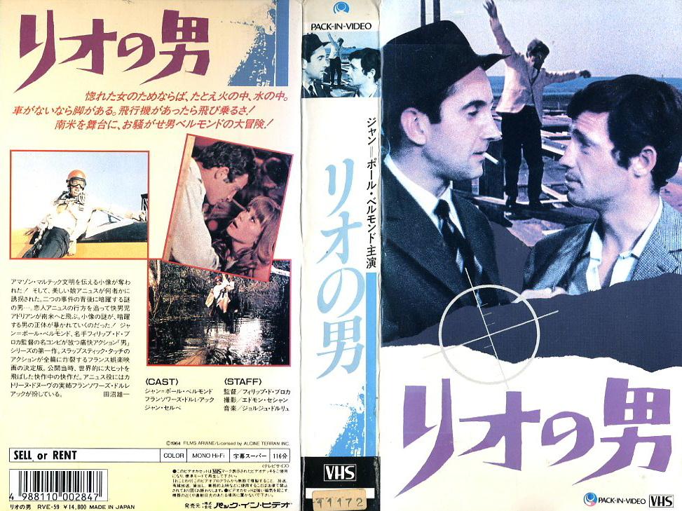 リオの男 VHSネットレンタル ビデオ博物館 廃盤ビデオ専門店 株式会社Kプラス