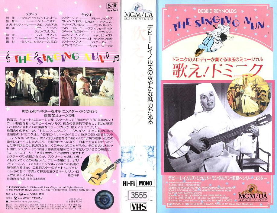 歌え!ドミニク ビデオネットレンタル ビデオ博物館 廃盤ビデオ専門店 株式会社Kプラス