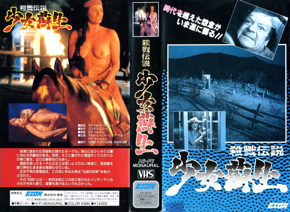 殺戮伝説 少女蘇生 VHSネットレンタル ビデオ博物館 廃盤ビデオ専門店 株式会社Kプラス