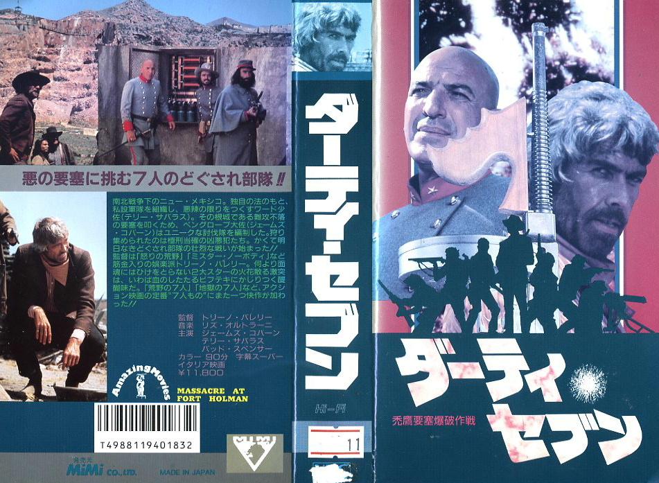 ダーティ・セブン VHSネットレンタル ビデオ博物館 廃盤ビデオ専門店 株式会社Kプラス