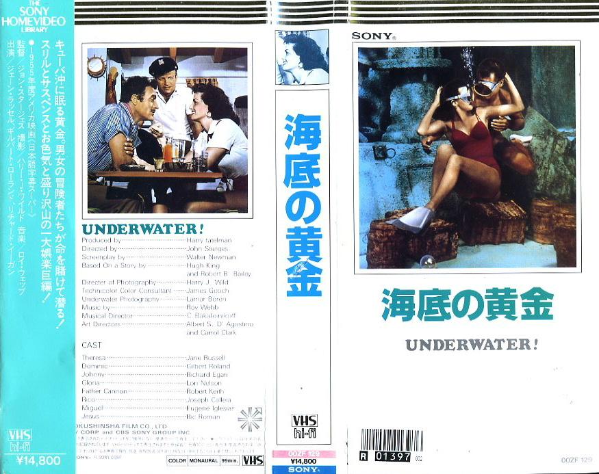 海底の黄金 VHSネットレンタル ビデオ博物館 廃盤ビデオ専門店 株式会社Kプラス