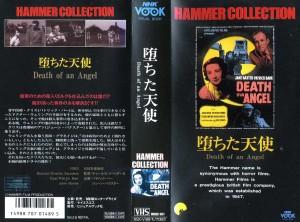 堕ちた天使 VHSネットレンタル ビデオ博物館 廃盤ビデオ専門店 株式会社Kプラス