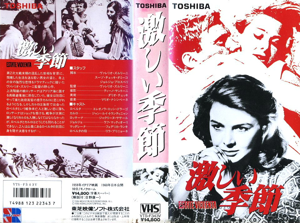 激しい季節 VHSネットレンタル ビデオ博物館 廃盤ビデオ専門店 株式会社Kプラス
