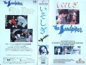 いそしぎ VHSネットレンタル ビデオ博物館 廃盤ビデオ専門店 株式会社Kプラス