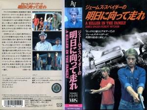 ジェームズ・スペイダーの 明日に向って走れ VHSネットレンタル ビデオ博物館 廃盤ビデオ専門店 株式会社Kプラス