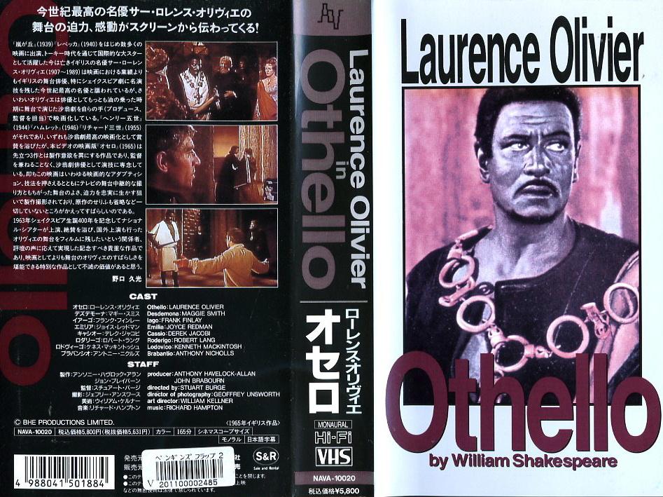 オセロ VHSネットレンタル ビデオ博物館 廃盤ビデオ専門店 株式会社Kプラス