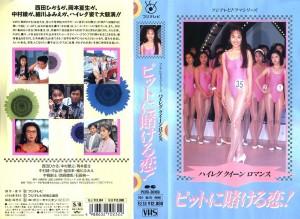 ハイレグクイーンロマンス ピットに賭ける恋! VHSネットレンタル ビデオ博物館 廃盤ビデオ専門店 株式会社Kプラス