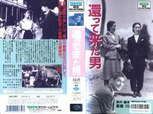 還って来た男 VHSネットレンタル ビデオ博物館 廃盤ビデオ専門店 株式会社Kプラス