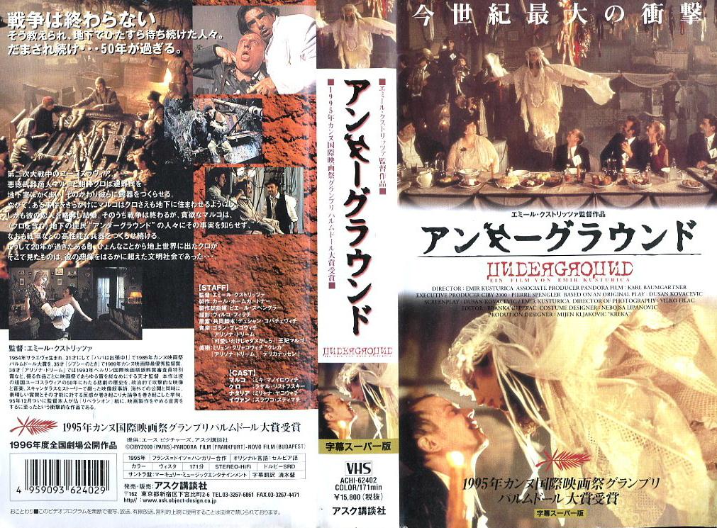 アンダーグラウンド VHSネットレンタル ビデオ博物館 廃盤ビデオ専門店 株式会社Kプラス