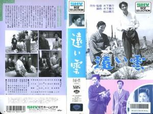 遠い雲 VHSネットレンタル ビデオ博物館 廃盤ビデオ専門店 株式会社Kプラス