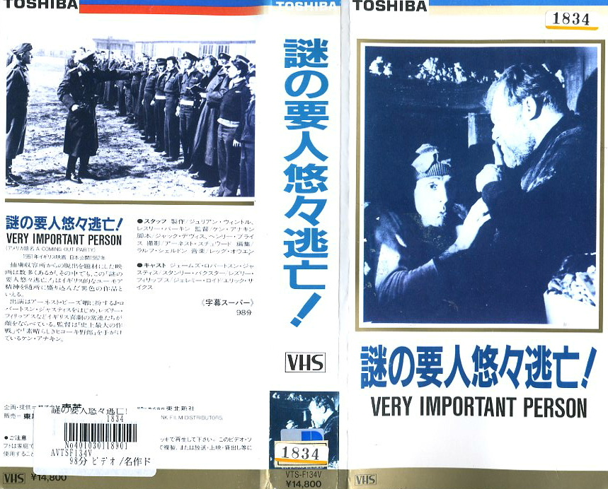 謎の要人悠々逃亡! VHSネットレンタル ビデオ博物館 廃盤ビデオ専門店 株式会社Kプラス