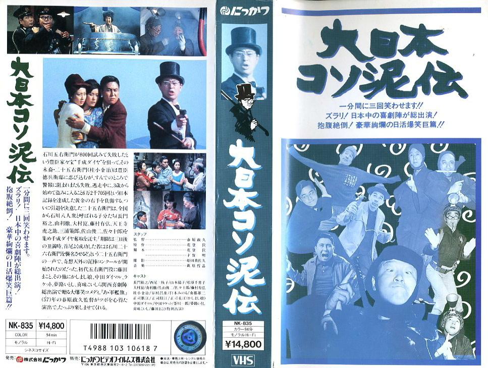 大日本コソ泥伝 VHSネットレンタル ビデオ博物館 廃盤ビデオ専門店 株式会社Kプラス