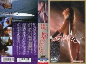 18歳・倒錯のミューズ/妖精 VHSネットレンタル ビデオ博物館 廃盤ビデオ専門店 株式会社Kプラス