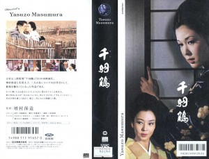 千羽鶴 VHSネットレンタル ビデオ博物館 廃盤ビデオ専門店 株式会社Kプラス