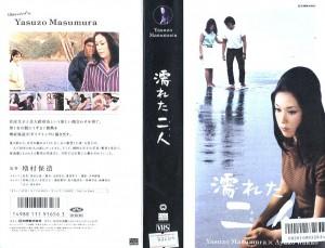 濡れた二人 VHSネットレンタル ビデオ博物館 廃盤ビデオ専門店 株式会社Kプラス