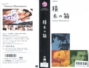 積木の箱 VHSネットレンタル ビデオ博物館 廃盤ビデオ専門店 株式会社Kプラス