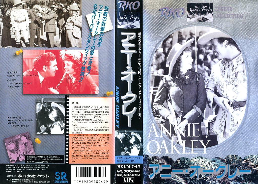 愛の弾丸 アニー・オークレー VHSネットレンタル ビデオ博物館 廃盤ビデオ専門店 株式会社Kプラス ビデオ買い取り