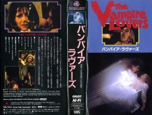 バンパイア・ラヴァーズ VHSネットレンタル ビデオ博物館 廃盤ビデオ専門店 株式会社Kプラス ビデオ買取 ビデオテープ買取