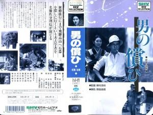 男の償ひ 前篇 後篇 VHSネットレンタル ビデオ博物館 廃盤ビデオ専門店 株式会社Kプラス