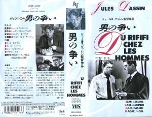 男の争い VHSネットレンタル ビデオ博物館 廃盤ビデオ専門店 株式会社Kプラス