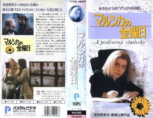 マルシカの金曜日 VHSネットレンタル ビデオ博物館 廃盤ビデオ専門店 株式会社Kプラス