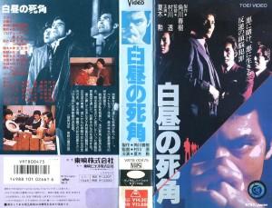 白昼の死角 VHSネットレンタル ビデオ博物館 廃盤ビデオ専門店 株式会社Kプラス