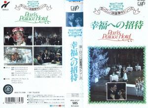 幸福への招待 VHSネットレンタル ビデオ博物館 廃盤ビデオ専門店 株式会社Kプラス