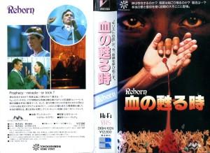 血の甦る時 VHSネットレンタル ビデオ博物館 廃盤ビデオ専門店 株式会社Kプラス