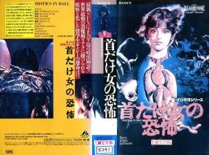 首だけ女の恐怖 VHSネットレンタル ビデオ博物館 廃盤ビデオ専門店 株式会社Kプラス