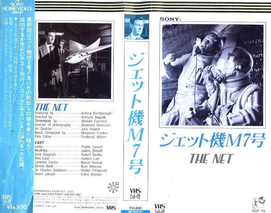 ジェット機M7号 VHSネットレンタル ビデオ博物館 廃盤ビデオ専門店 株式会社Kプラス