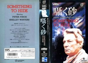 囁く砂 VHSネットレンタル ビデオ博物館 廃盤ビデオ専門店 株式会社Kプラス