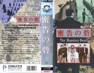 密告の砦 VHSネットレンタル ビデオ博物館 廃盤ビデオ専門店 株式会社Kプラス