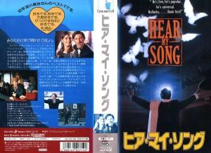 ヒア・マイ・ソング VHSネットレンタル ビデオ博物館 廃盤ビデオ専門店 株式会社Kプラス