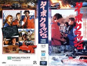 ターボクラッシュ VHSネットレンタル ビデオ博物館 廃盤ビデオ専門店 株式会社Kプラス