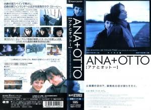 アナとオットー VHSネットレンタル ビデオ博物館 廃盤ビデオ専門店 株式会社Kプラス