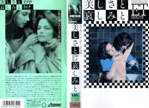 美しさと哀しみと ビデオネットレンタル ビデオ博物館 廃盤ビデオ専門店 株式会社Kプラス