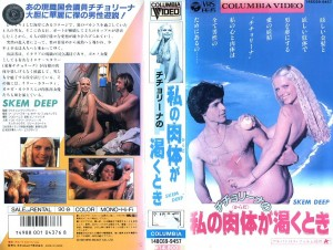 チチョリーナの 私の肉体が渇く時 VHSネットレンタル ビデオ博物館 廃盤ビデオ専門店 株式会社Kプラス