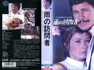 雨の訪問者 VHSネットレンタル ビデオ博物館 廃盤ビデオ専門店 株式会社Kプラス