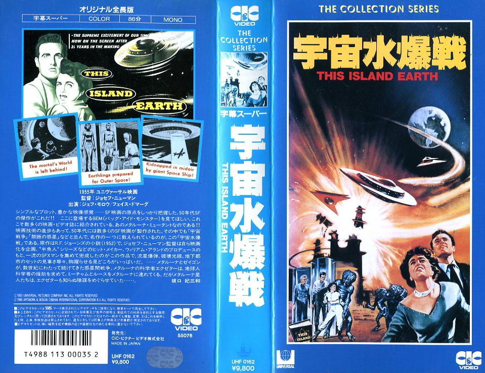宇宙水爆戦 VHSネットレンタル ビデオ博物館 廃盤ビデオ専門店 株式会社Kプラス