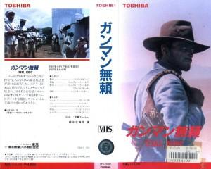 ガンマン無頼 VHSネットレンタル ビデオ博物館 廃盤ビデオ専門店 株式会社Kプラス