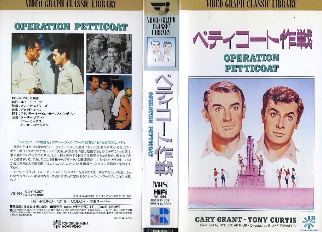 ペティコート作戦 VHSネットレンタル ビデオ博物館 廃盤ビデオ専門店 株式会社Kプラス