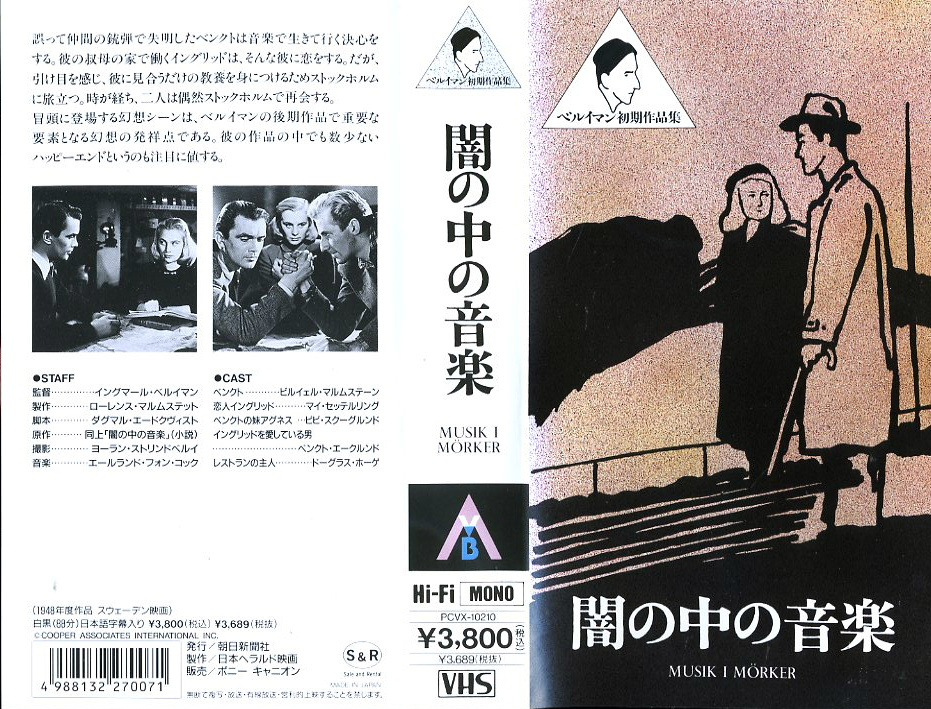闇の中の音楽 VHSネットレンタル ビデオ博物館 廃盤ビデオ専門店 株式会社Kプラス