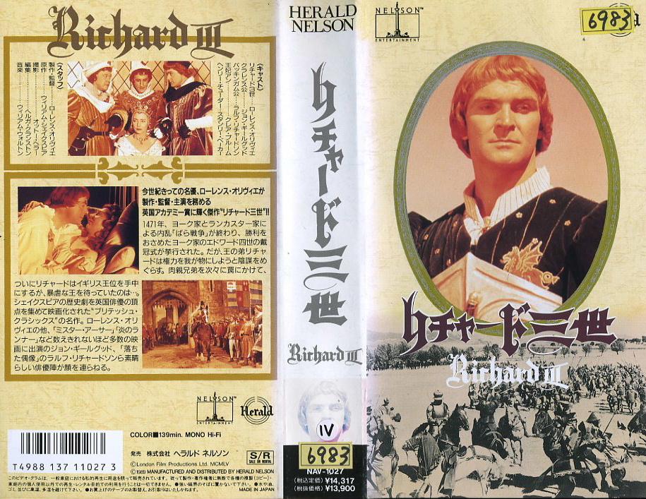 リチャード三世 VHSネットレンタル ビデオ博物館 廃盤ビデオ専門店 株式会社Kプラス