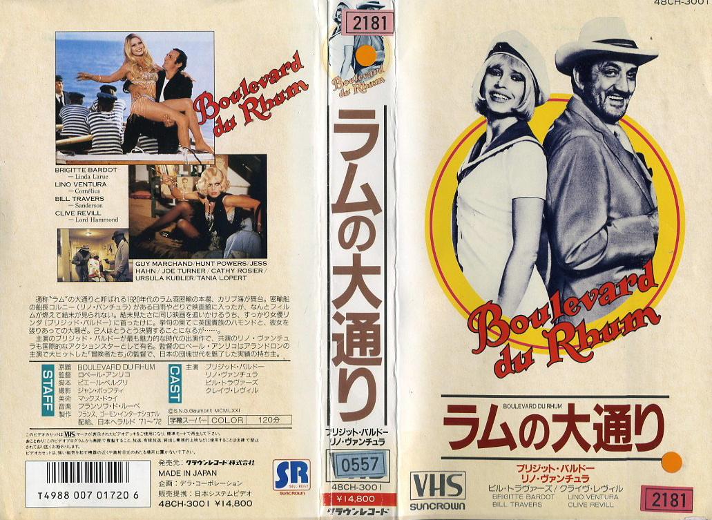 ラムの大通り VHSネットレンタル ビデオ博物館 廃盤ビデオ専門店 株式会社Kプラス