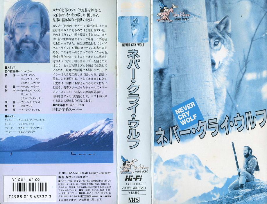ネバー・クライ・ウルフ VHSネットレンタル ビデオ博物館 廃盤ビデオ専門店 株式会社Kプラス